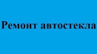 Ремонт автостекла Киев доступные цены Якісний Ремонт автоскла Київ ціни недорого(, 2015-06-30T14:15:51.000Z)