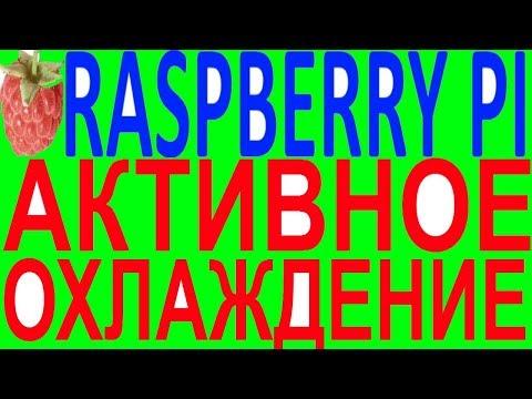 Активное охлаждение вентилятор Raspberry Pi 2 3 B+ Orange Banana Pi Zero One Pc Asus Tinker Board S
