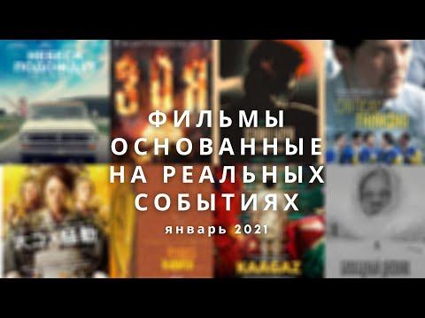 Подборка фильмов, основанных на реальных событиях января 2021 года - Видео онлайн