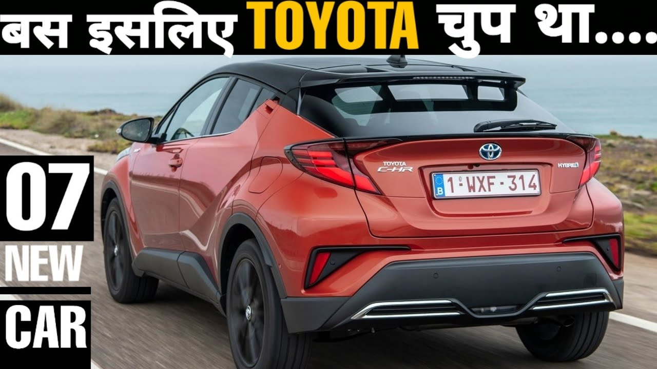 07 Best Toyota Car Launch In India 2020 Upcoming Car Price