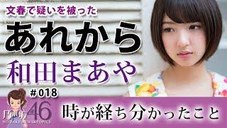 和田まあや、乃木坂46の愛されキャラとして認知されている彼女ですが、 ...