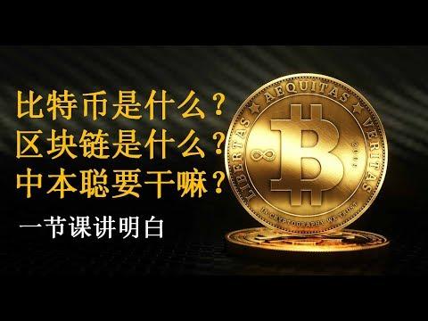 什么是比特币,什么是区块链,中本聪是谁,要干嘛?一节课入门讲明白