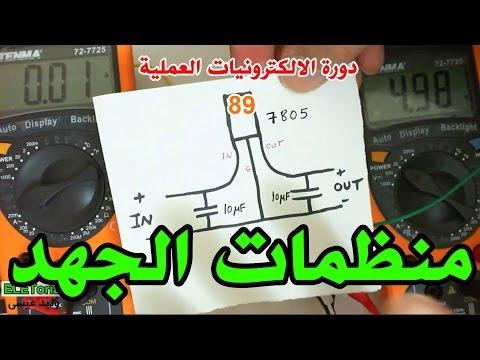 دورة الالكترونيات العملية :: 89- منظمات الجهد - Voltage Regulators