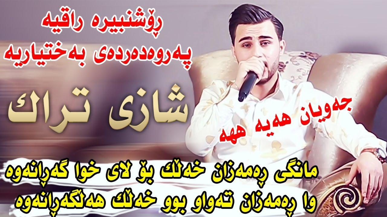 Ozhin Nawzad ( Bgra Sarchopy Tawe ) Ga3day Hamay Aras - Track1