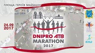 DNIPRO ATB MARATHON 2017