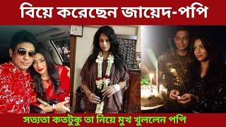 বিয়ে করেছেন জায়েদ-পপি, সত্যতা কতটুকু | naika Popy & Zayeed khan