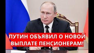 Путин объявил о новой выплате пенсионерам!