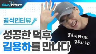 [블루 아카이브] 김용하 PD 인터뷰 영상 최초 공개!
