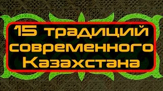 15 традиций дошедших до современного Казахстана:15 traditions have come down to modern Kazakhstan