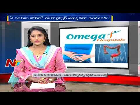 Cervical Cancer || Symptoms and Treatments || Omega Hospitals || Hello Doctor || NTV