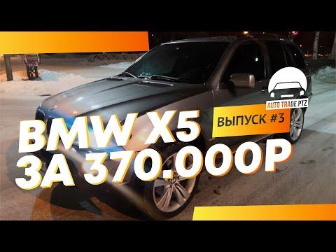 Купил BMW X5 по низу рынка L Автохлам в Костомукше