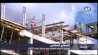 ارتفاع أسعار العقار في المغرب مع بداية عام 2017