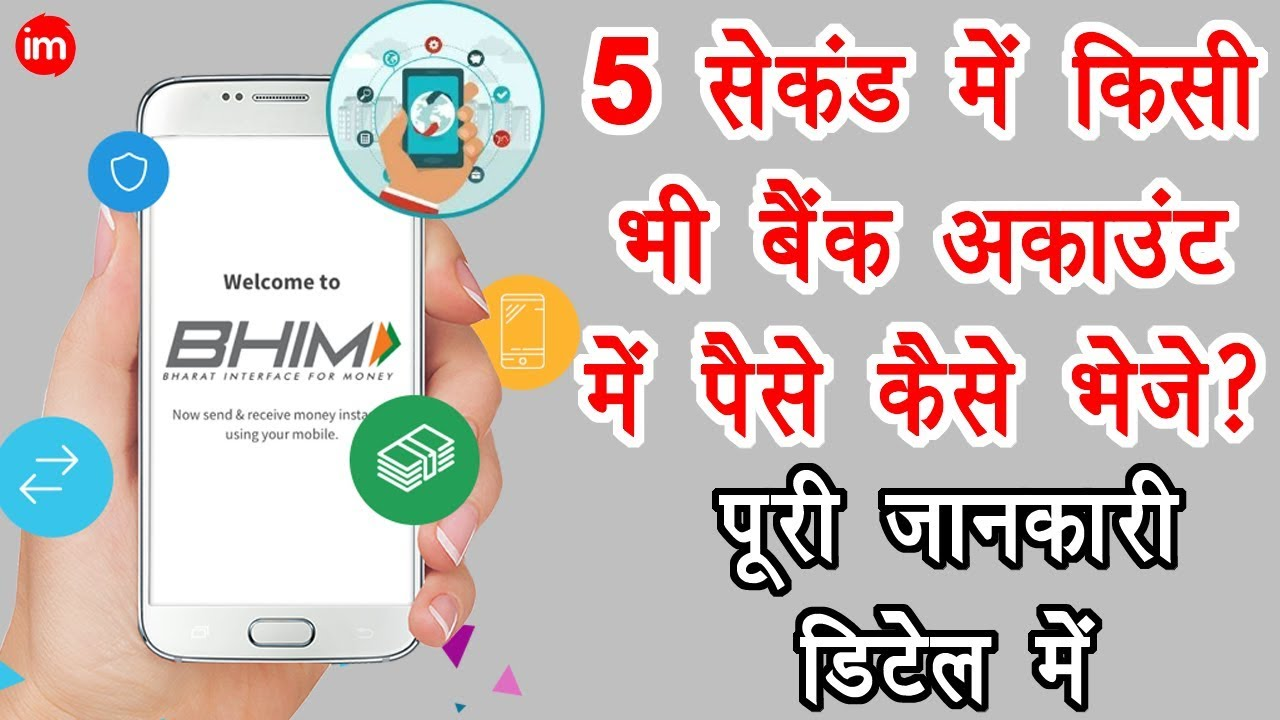How to Transfer Money Using UPI in Hindi | By Ishan