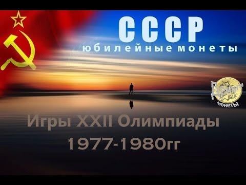 Монеты СССР. Набор монет XXII Олимпиада. 1977 1980гг