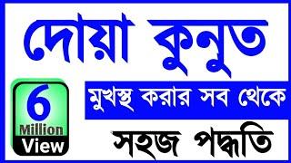 দোয়া কুনুত মুখস্থ করার সহজ পদ্ধতি | Dua Kunut Bangla | Sabbir Hossain Osmani | দোয়া কুনূত বাংলা