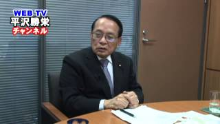平沢勝栄チャンネル2014年4月-5 下呂温泉合掌村 名誉村長就任について