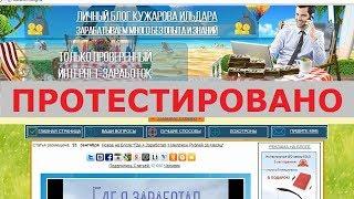 видео ru блог честного инвестора