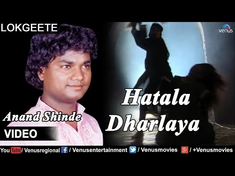 Hatala Dharlaya Full Video Song : Superhit Marathi Lokgeet | Singer : Anand Shinde