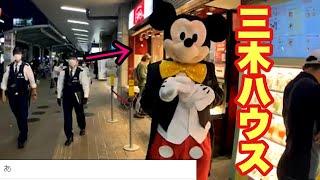 【ハハッ!】大宮駅をミッ〇ーマウスのコスプレで歩いてみた!!