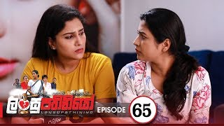 Lansupathiniyo | Episode 65 - (2020-02-24) | ITN Thumbnail