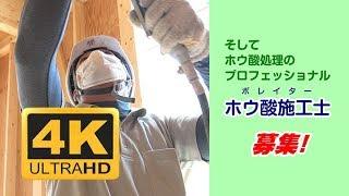 日本ボレイト求人動画2 ホウ酸施工士募集