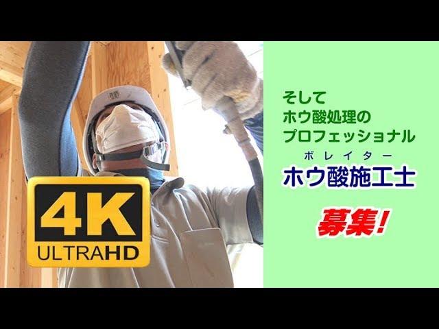 日本ボレイトの求人・リクルートビデオ