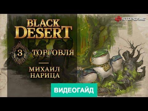Black Desert. Торговля [Гайд по игре]