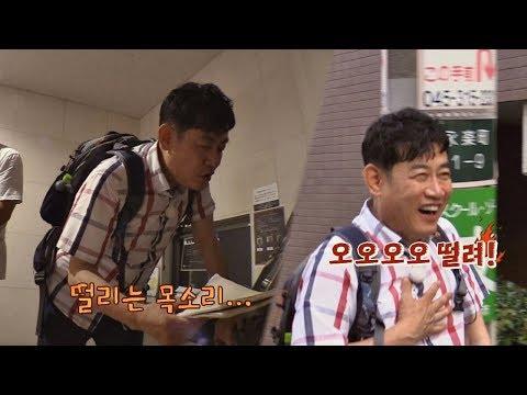 '요코하마 첫 벨' 예능 대부 경규의 떨리는 목소리... (후덜덜) 한끼줍쇼 40회