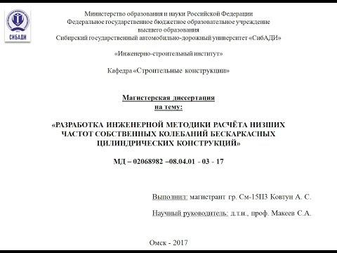 СибАДИ (ИСИ). Защита магистерской диссертации. Ковтун. А.С.