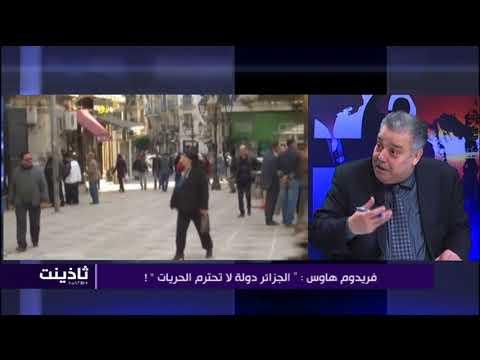 """Thadhyent 18 01 18: Freedom House : """"l'Algérie est un état qui respecte pas les libertés! """""""
