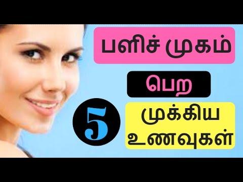 அழகாக்கும் உணவுகள்-Top 5 foods for Bright,Clear and White Glowing Skin | Anitha's Beauty Tamil