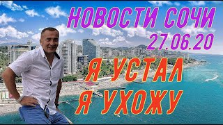 Новости Сочи 27.06.20 Развлечения в Сочи и смерть - синонимы!