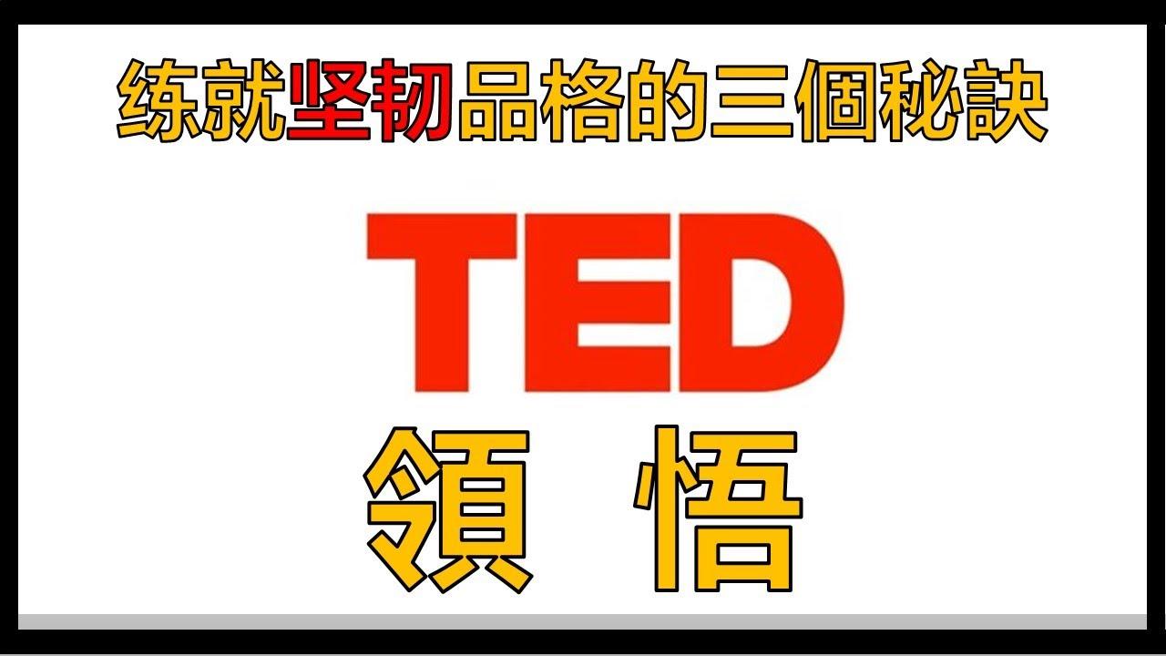 第186期 | 勵志英文 | TED TALK TAKEAWAY | TED演講領悟 | 練就堅韌品格的3個秘訣 | 2021 04 29