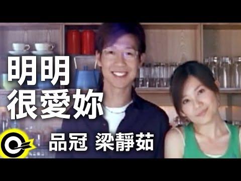 品冠 Victor Wong&梁靜茹 Fish Leong【明明很愛妳】 Music Video