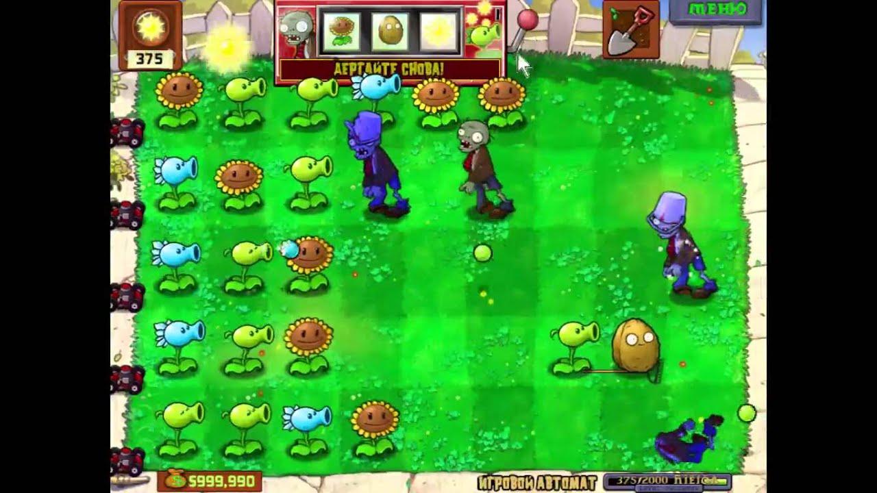 игровые автоматы зомби против растений