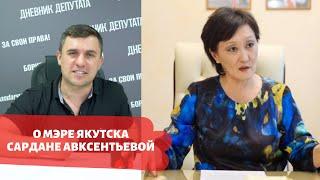 Бондаренко о Сардане Авксентьевой