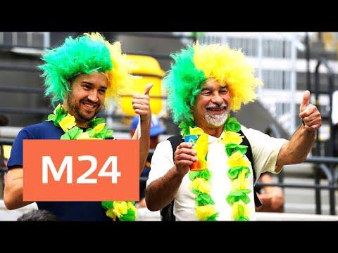Болельщики сборной Бразилии злоупотребляют гостеприимством - Москва 24