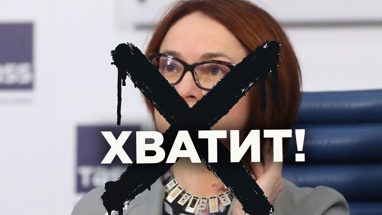 Курс рубля и беспредел Банка России, доколе?!