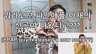 what new ppap song was realeased 뭐라고 파인애플 아재 신곡이 나왔다고 ppap 파인애플아재 gotoe parody