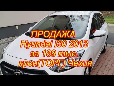 Продажа Hyundai I30 2013 за 189 тыс. крон Чехия