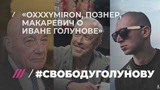 #свободуголунову Oxxxymiron, Познер, Собчак, Макаревич о Иване Голунове