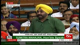 Sh. Bhagwant Mann's remarks| Discussion on Motion of No Confidence in the Council of Ministers