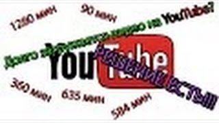 Как быстро залить видео на YouTube