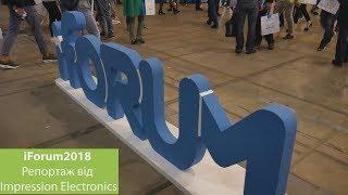 iForum 2018 - репортаж від Impression Electronics