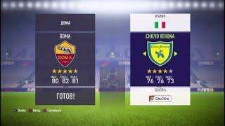 Рома Кьево прогнозы на матч и ставки на спорт
