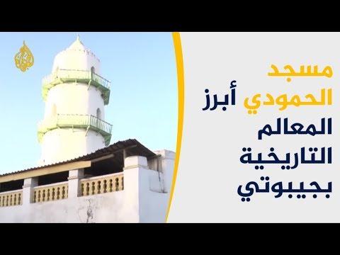 مسجد الحمودي أبرز المعالم التاريخية بجيبوتي  - نشر قبل 4 ساعة