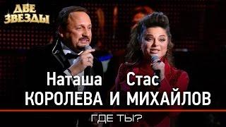 Стас МИХАЙЛОВ и Наташа КОРОЛЁВА - Где ты? Лучшие Дуэты \ Best Duets