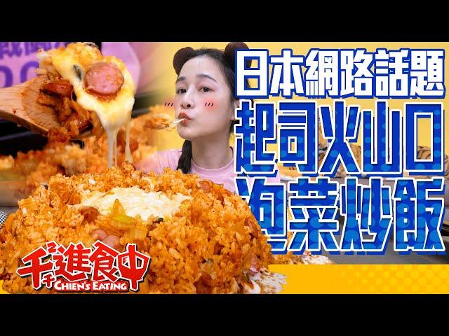 【千千進食中】起司火山口!!熔岩泡菜炒飯!!!日本網路話題美食超醉餓!キムチーズチャーハン!