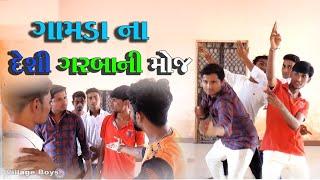 દેસી ગામડાના ગરબાની મોજ || desi garbani moj || Village Boys Comedy Video ||
