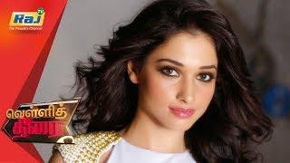 Vellithirai - Latest Tamil Cinema News | Dt - 18.04.18 | Raj TV